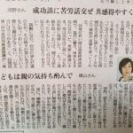 読売新聞1月21日付け朝刊にコメント掲載されました
