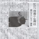 小千谷新聞2015年8月22日号に掲載されました。子供を愛せない母親の心理は