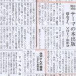 小千谷新聞(2016年8月)に掲載されました。母娘関係テーマの本出版
