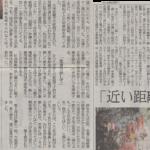 産経新聞にコメント掲載されました。「友達親子」はバラ色か 近い距離、強まる依存