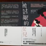 """私の拙著『長女が""""母の呪縛""""から自由になる方法』中国版ができました"""