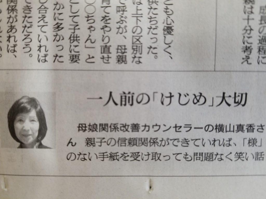 朝日新聞朝刊声欄に私のコメント掲載して頂きました