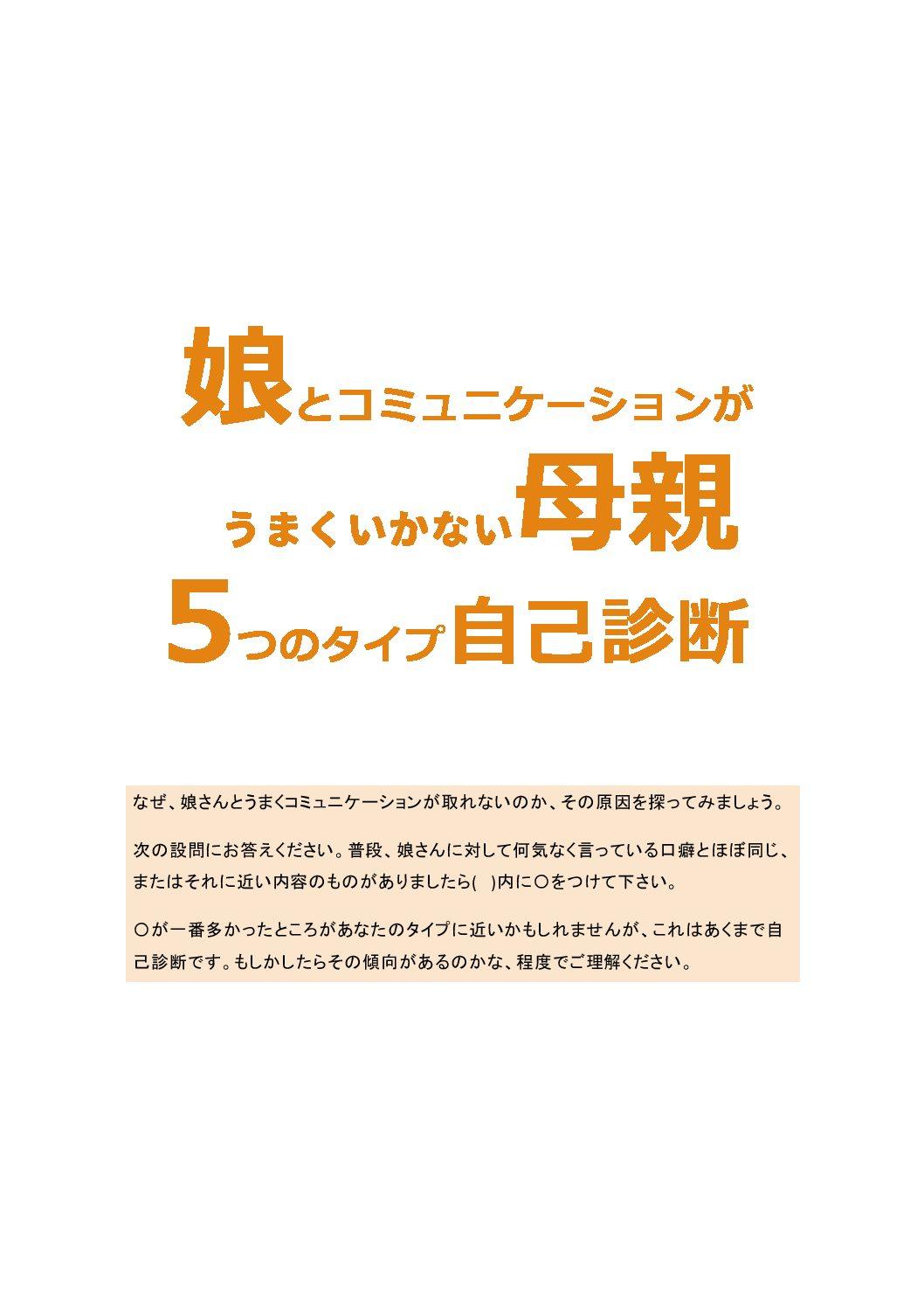 5types-self-check